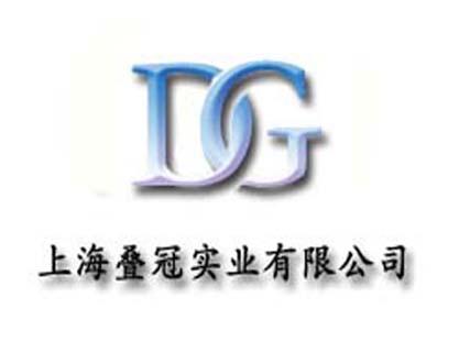 上海叠冠实业有限公司