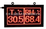 蘇州Tinko 溫濕度大屏顯示器