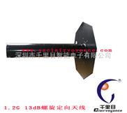 无线微波发射机专用1.2G15DB高增益螺旋定向天线