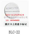 蓝卡巡更点BLC-22信息钮/地点钮/巡更点/巡更棒/巡更机/Bluecard