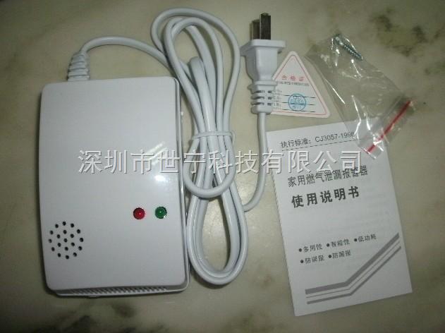 深保 小区联网型燃气报警器安装