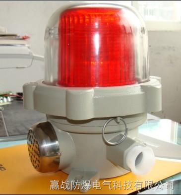 浙江bbj大音量防爆声光报警器价格