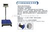 TCS蓝牙计重电子台秤,带USB接口电子秤,75KG蓝牙电子秤