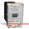 NJL-9-30/W (JL-30、HWL-3、JL-8/DK)电流继电器