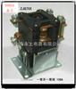 ZJQ7XX型直流电磁接触器